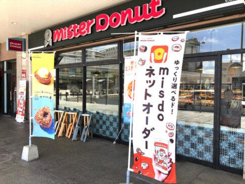 ミスタードーナツ尾道店