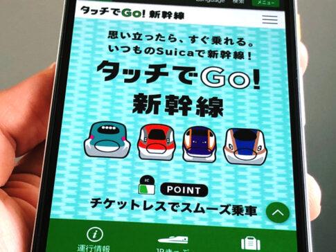 タッチでGo!新幹線の画面(スマホ)