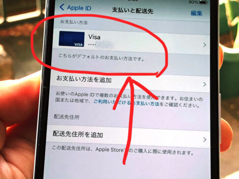 デフォルトの支払い方法(Apple ID)