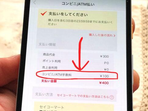 コンビニatm手数料100円