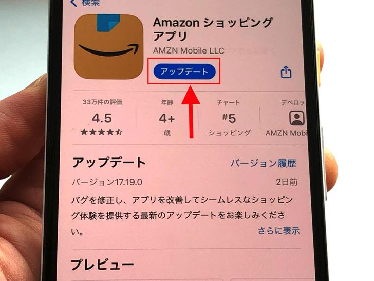 Amazonアプリをアップデート
