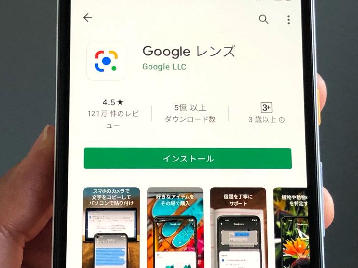 Android用Google Lensアプリ