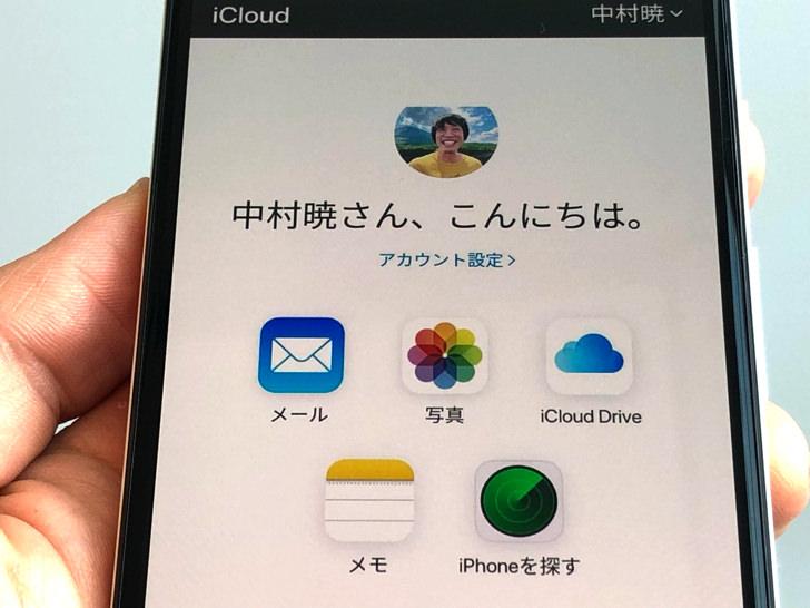 Android携帯でiCloud表示