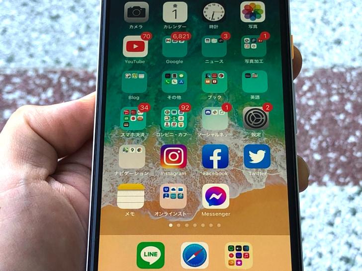 iPhoneのトップ