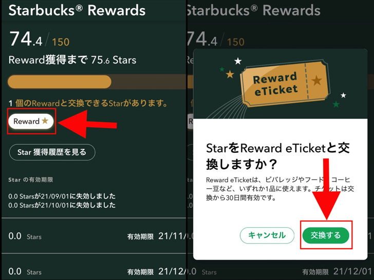 reward>交換する