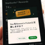 starをreward eTicketと交換しますか?