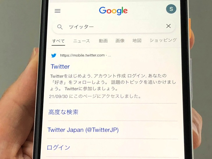 googleでTwitterを検索